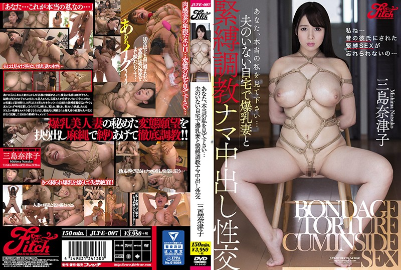 JUFE-007 Mishima Natsuko Bondage Training - 1080HD