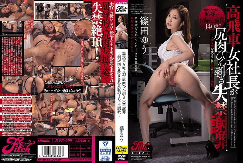 JUFE-009 Shinoda Yuu Piss-sex Training - 1080HD