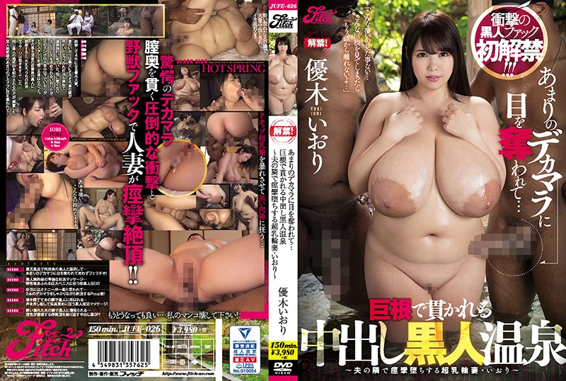 JUFE-026 Yuuki Iori Black Actor Cuckold - 1080HD