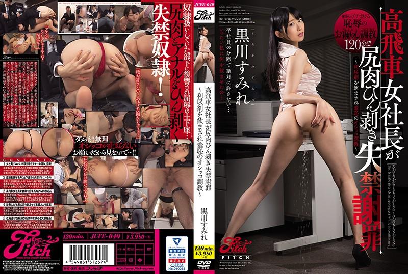 JUFE-040 Kurokawa Sumire Pussy Training - 1080HD
