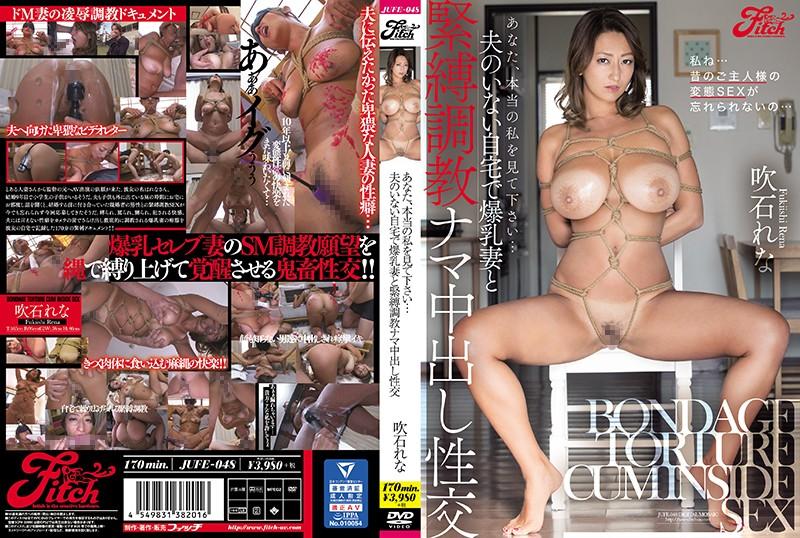 JUFE-048 Fukiishi Rena Wife Bondage - 1080HD
