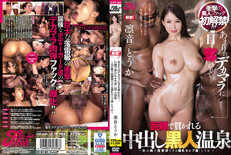 JUFE-064 Rinne Touka Celebrity Wife - 1080HD