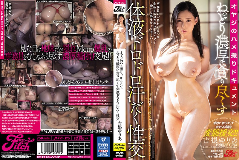 JUFE-175 Yoshine Yuria Body Fluids - 1080HD
