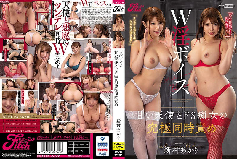 JUFE-246 Aramura Akari Slut Ultimate - 1080HD