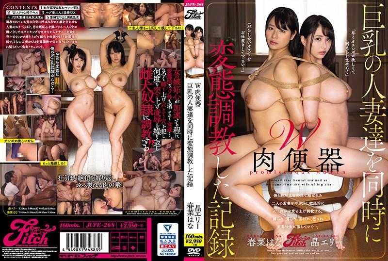 JUFE-268 Haruna Hana Akira Eri Osawa Yuka - 1080HD