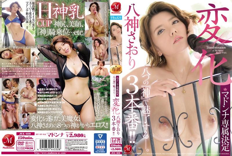 JUL-010 Yagami Saori Madonna Exclusive - 1080HD