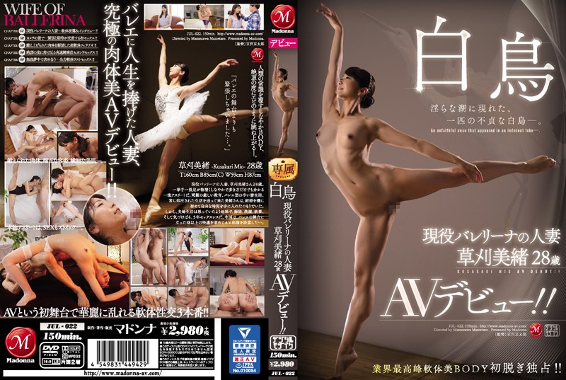 JUL-022 Mio Kusakari Ballerina 28-year-old AV Debut - 1080HD