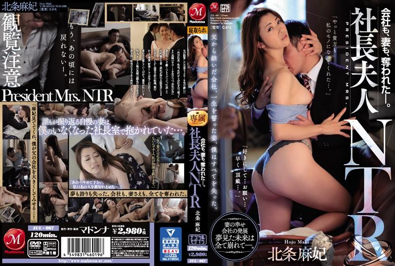 JUL-067 Hojo Maki NTR Wife - 1080HD
