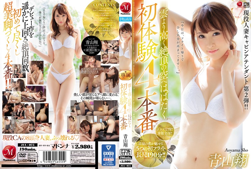 JUL-075 Aoyama Shou First Experience - 1080HD