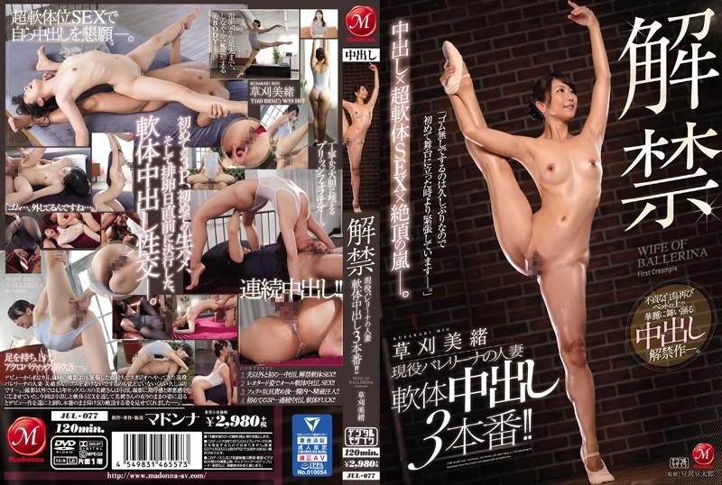 JUL-077 Kusakari Mio Ballerina Soft Body - 1080HD