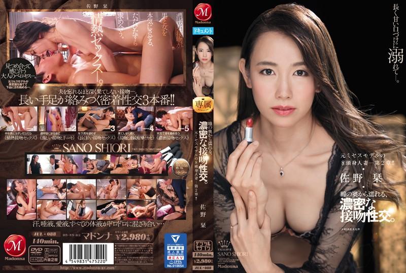 JUL-088 Sano Shiori Model Married Woman - 1080HD