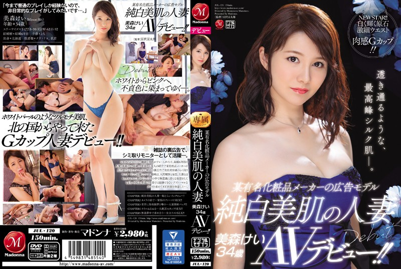 JUL-120 Miyazaki Eri 34 Years Old AV Debut - 1080HD