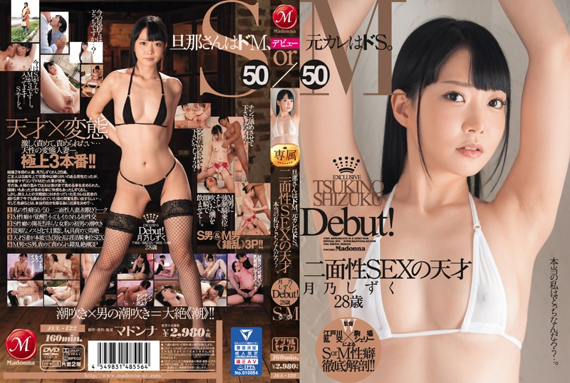 JUL-122 Tsukino Shizuku 28-year-old AV Debut - 1080HD