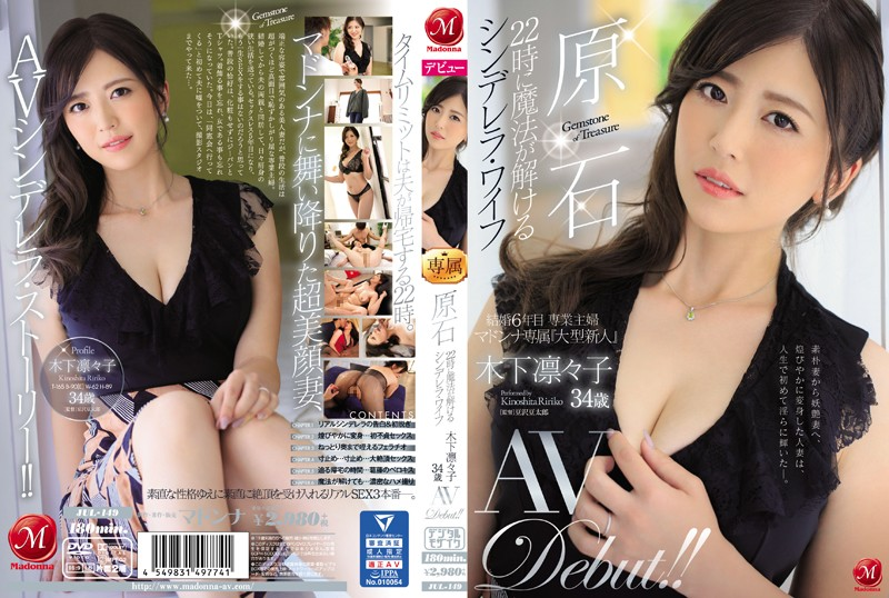 JUL-149 Kinoshita Ririko 34 Years Old AV Debut - 1080HD