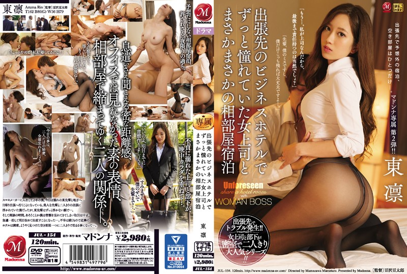 JUL-154 Azuma Rin Business Trip - 1080HD