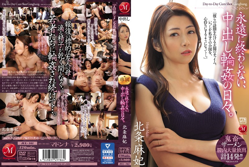 JUL-161 Hojo Maki Married Woman - 1080HD
