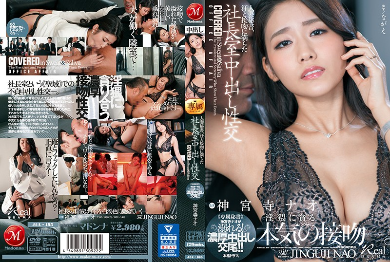 JUL-185 Jinguuji Nao Married Secretary - 1080HD