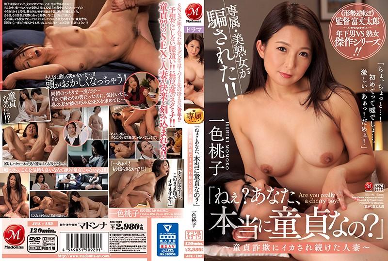 JUL-192 Isshiki Momoko Married Woman - 1080HD