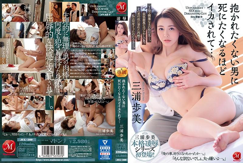 JUL-209 Miura Ayumi Married Woman - 1080HD