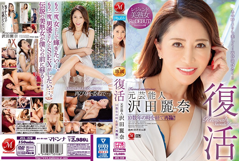 JUL-210 Sawada Reina Revival Former Celebrity - 1080HD