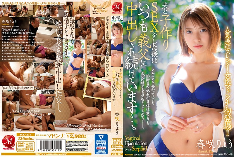 JUL-217 Harusaki Ryou My Father-in-law - 1080HD
