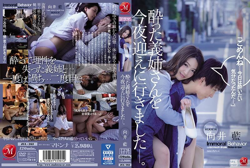 JUL-263 Mukai Ai Drunk Sister-in-law - 1080HD
