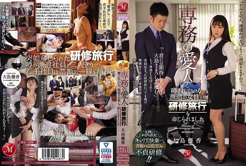 JUL-266 Oshima Yuka Senior Mistress - 1080HD