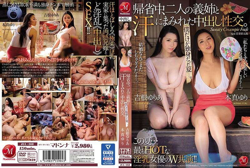 JUL-268 Honma Yuri Aiuchi Tsukasa Yoshine Yuria - 1080HD