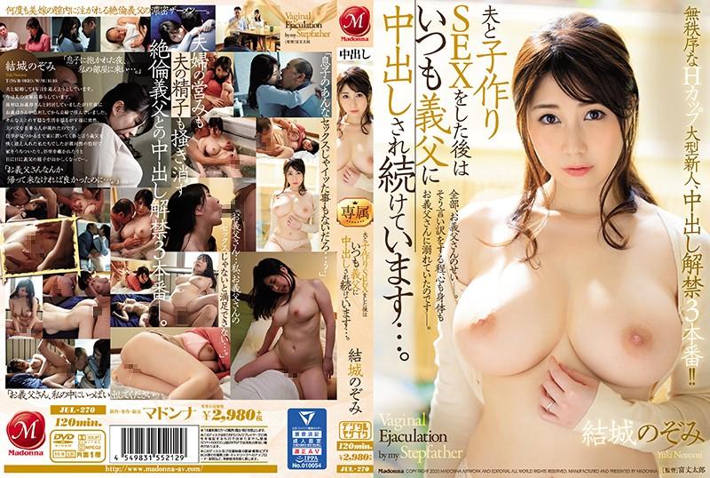 JUL-270 Yuiki Nozomi My Father-in-law - 1080HD
