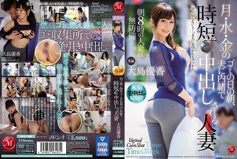 JUL-300 Ooshima Yuuka Digital Mosaic Solowork - 1080HD