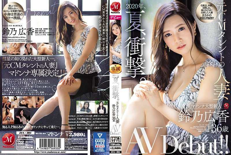 JUL-301 Suzuno Hiroka 36 Years Old AV Debut - 1080HD