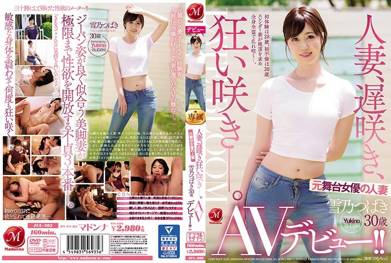 JUL-303 Yukino Tsubaki 30 Years Old AV Debut - 1080HD