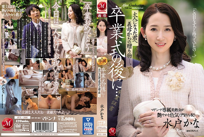 JUL-306 Mito Kana Mother-in-law - 1080HD