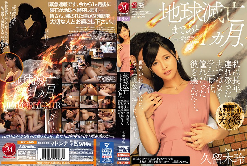 JUL-309 Kuruki Rei Married Woman Cuckold - 1080HD