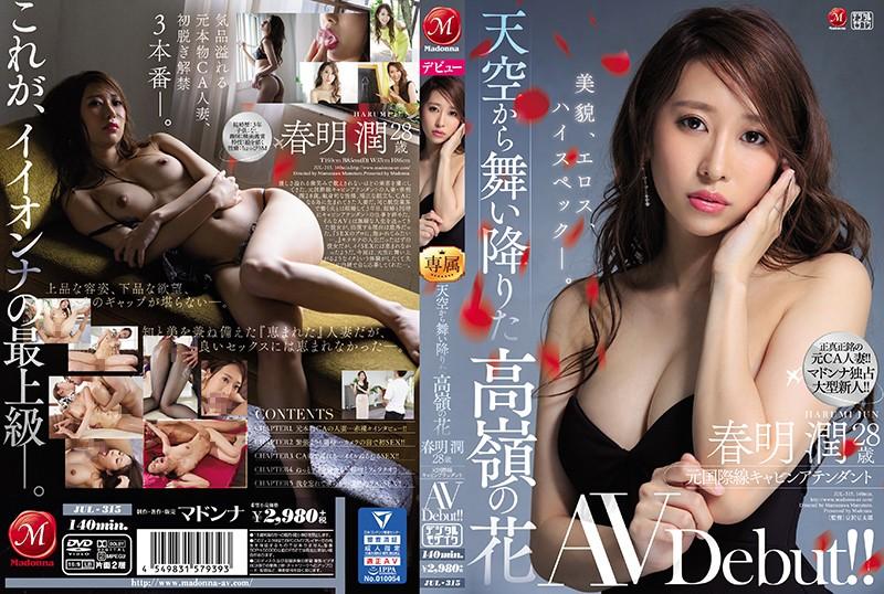 JUL-315 Haruake Jun 28 Years Old AV Debut - 1080HD