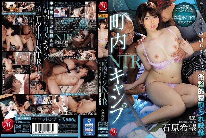 JUL-319 Ishihara Nozomi Town Camp NTR - 1080HD