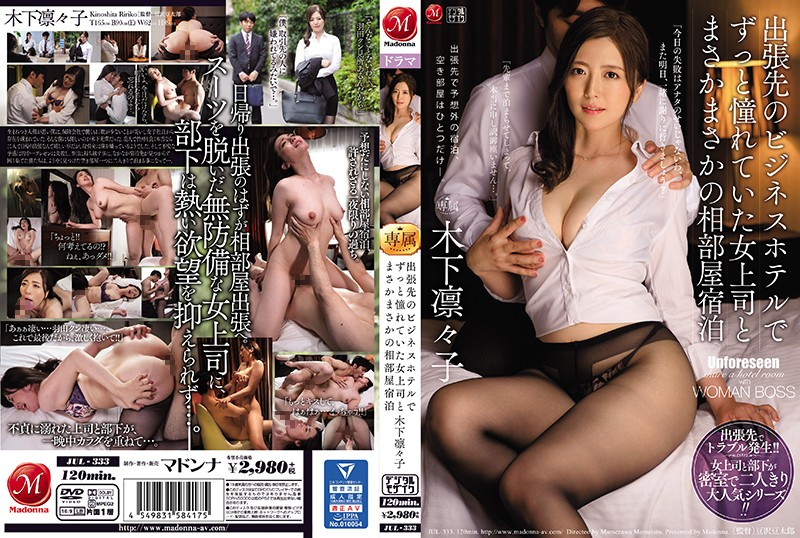 JUL-333 Kinoshita Ririko Business Trip - 1080HD