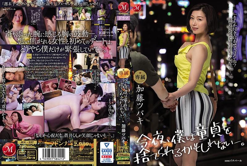 JUL-337 Natsuki Kaoru Abandon My Virginity - 1080HD