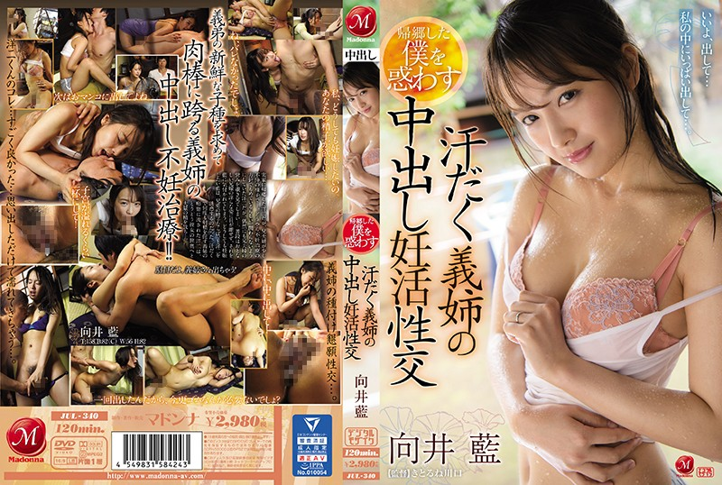 JUL-340 Mukai Ai Sweaty Sister-in-law - 1080HD