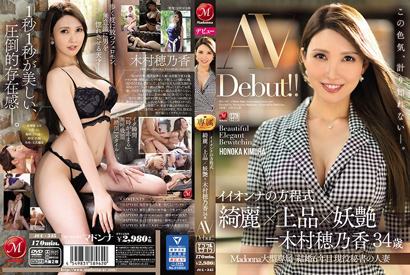 JUL-345 Kimura Honoka 34 Years Old AV Debut - 1080HD