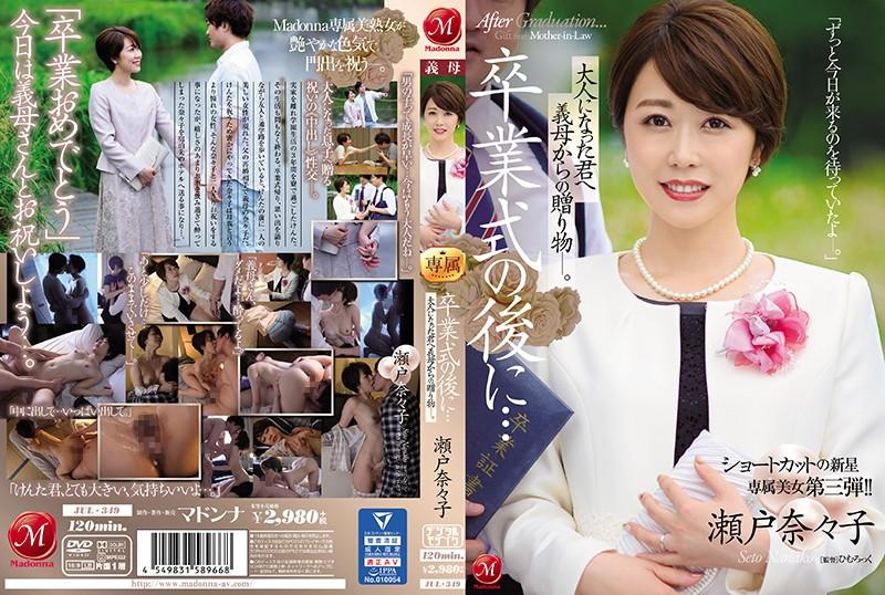 JUL-349 Seto Nanako My Mother-in-law - 1080HD