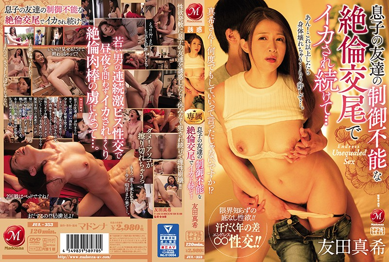 JUL-353 Tomoda Maki My Son's Friend - 1080HD