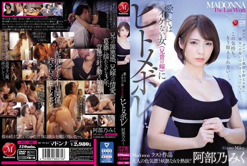 JUL-382 Abeno Miku Cuckold Brother's Wife - 1080HD
