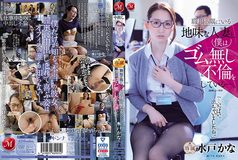 JUL-393 Mito Kana SEX Corner Of The Workplace - 1080HD