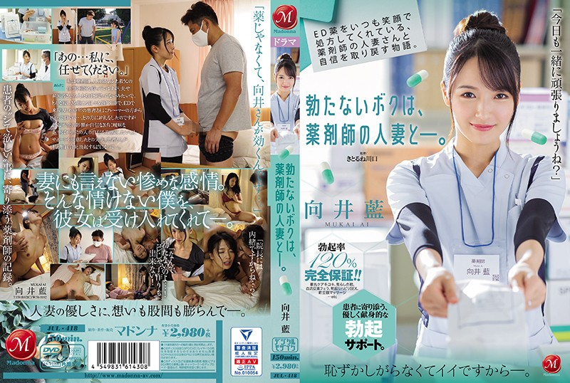 JUL-418 Mukai Ai Otani Shouko Pharmacist - 1080HD