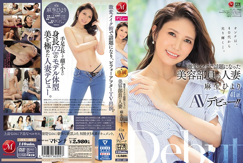 JUL-421 Asou Hiyori 41-year-old AV Debut - 1080HD
