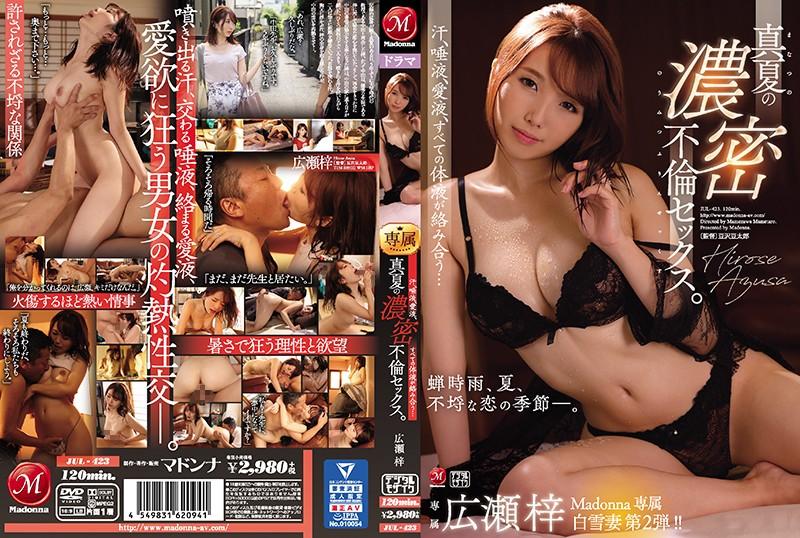 JUL-423 Madonna専属 白雪妻 第2弾!! 汗、唾液、愛液、すべての体液が絡み合う…真夏の濃密不倫セックス。 広瀬梓