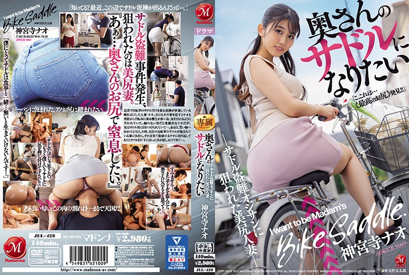JUL-429 Jinguuji Nao Beautiful Ass Married - 1080HD