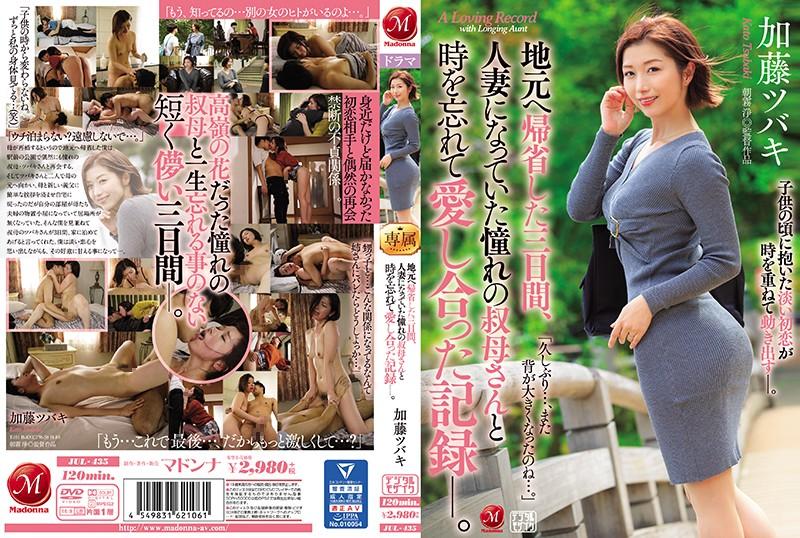 JUL-435 Natsuki Kaoru Affair Aunt - 1080HD