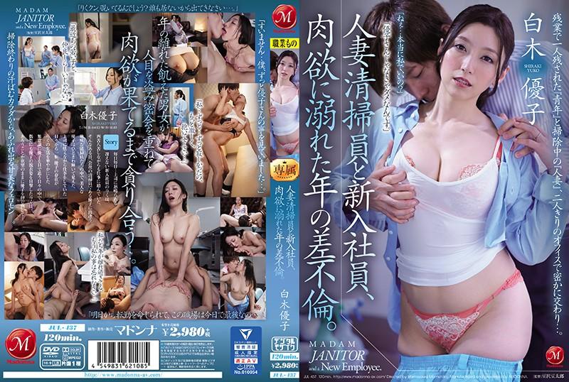 JUL-437 Shiraki Yuuko Married Cleaner - 1080HD